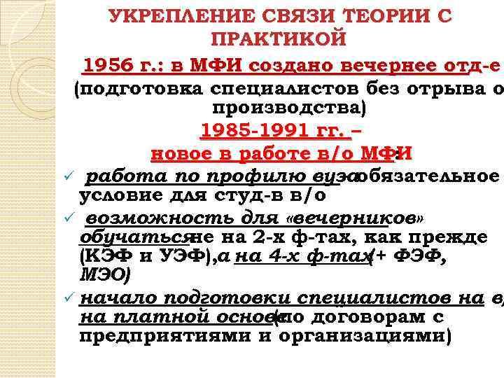 УКРЕПЛЕНИЕ СВЯЗИ ТЕОРИИ С ПРАКТИКОЙ 1956 г. : в МФИ создано вечернее отд-е (подготовка