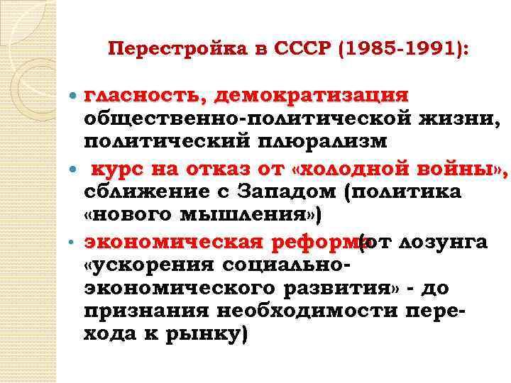 Перестройка в СССР (1985 -1991): гласность, демократизация общественно-политической жизни, политический плюрализм курс на отказ