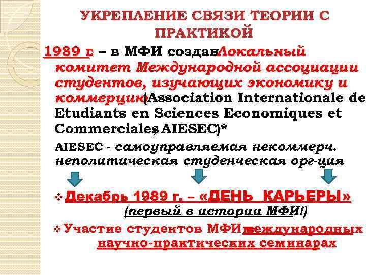 УКРЕПЛЕНИЕ СВЯЗИ ТЕОРИИ С ПРАКТИКОЙ 1989 г – в МФИ создан. Локальный комитет Международной