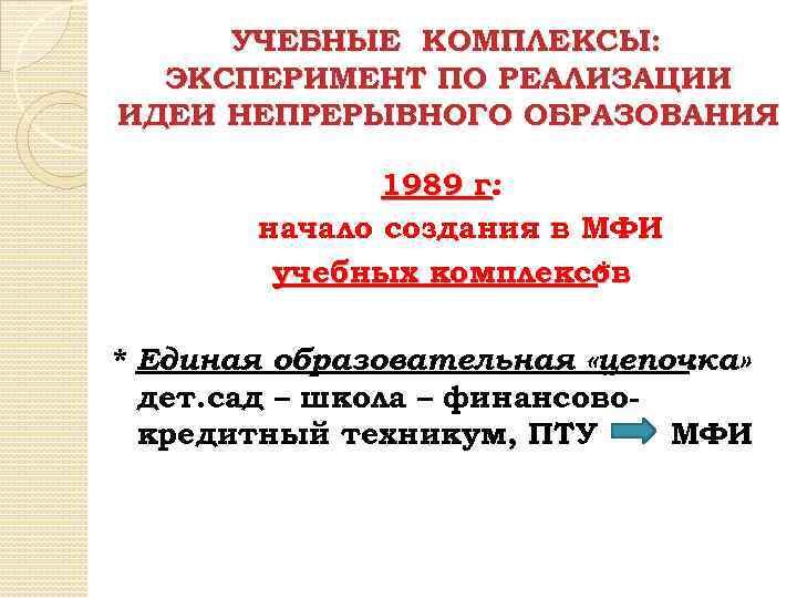 УЧЕБНЫЕ КОМПЛЕКСЫ: ЭКСПЕРИМЕНТ ПО РЕАЛИЗАЦИИ ИДЕИ НЕПРЕРЫВНОГО ОБРАЗОВАНИЯ 1989 г. : начало создания в