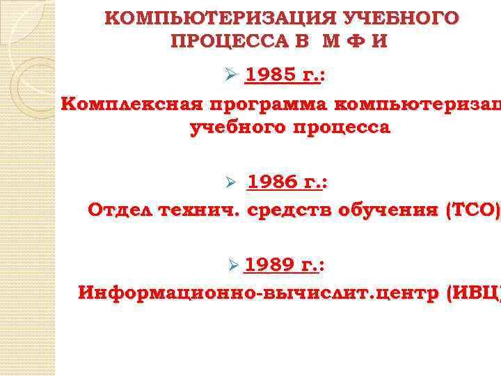 КОМПЬЮТЕРИЗАЦИЯ УЧЕБНОГО ПРОЦЕССА В М Ф И Ø 1985 г. : Комплексная программа компьютеризац