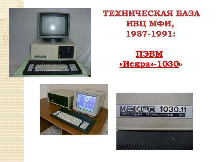 ТЕХНИЧЕСКАЯ БАЗА ИВЦ МФИ, 1987 -1991: ПЭВМ «Искра» -1030»
