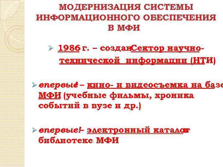 МОДЕРНИЗАЦИЯ СИСТЕМЫ ИНФОРМАЦИОННОГО ОБЕСПЕЧЕНИЯ В МФИ Ø 1986 г. – создан. Сектор научнотехнической информации