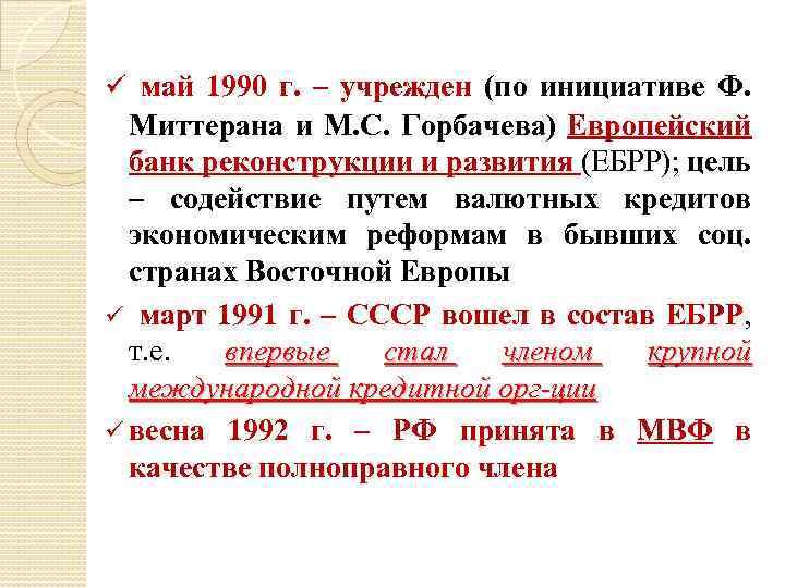 ü май 1990 г. – учрежден (по инициативе Ф. Миттерана и М. С. Горбачева)