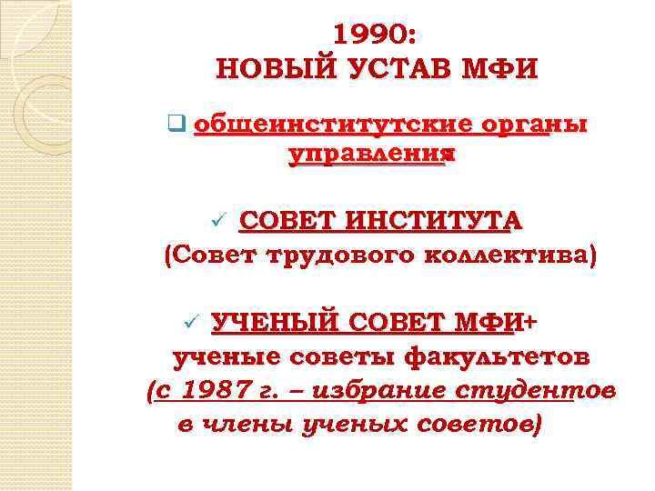 1990: НОВЫЙ УСТАВ МФИ q общеинститутские органы управления : СОВЕТ ИНСТИТУТА (Совет трудового коллектива)