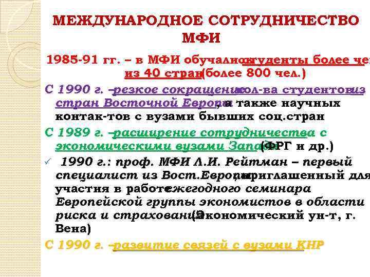 МЕЖДУНАРОДНОЕ СОТРУДНИЧЕСТВО МФИ 1985 -91 гг. – в МФИ обучались студенты более чем из
