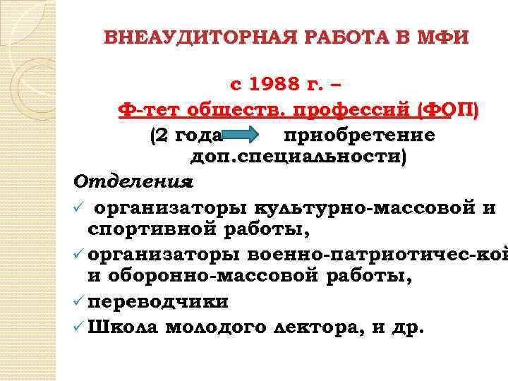 ВНЕАУДИТОРНАЯ РАБОТА В МФИ с 1988 г. – Ф-тет обществ. профессий (ФОП) (2 года