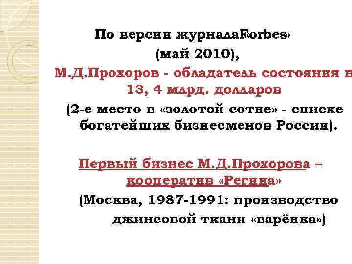 По версии журнала. Forbes» « (май 2010), М. Д. Прохоров - обладатель состояния в