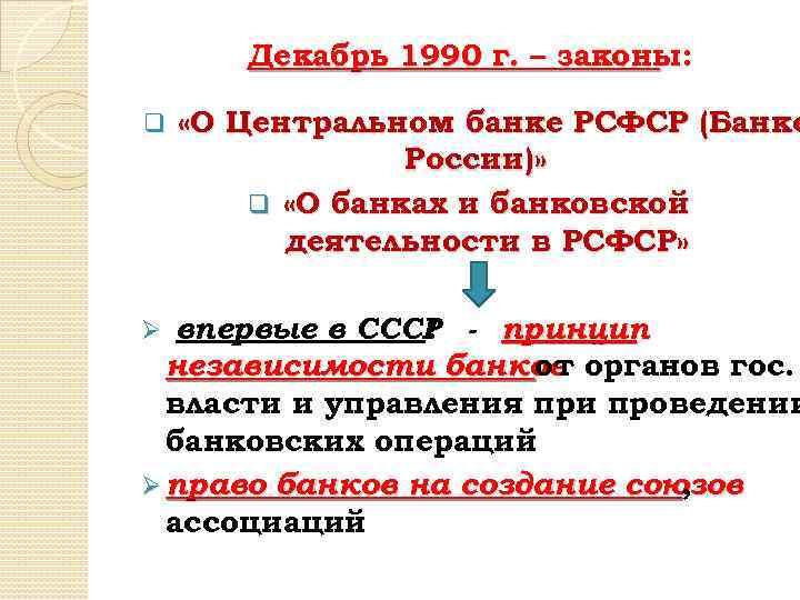Декабрь 1990 г. – законы: q «О Центральном банке РСФСР (Банке России)» q «О