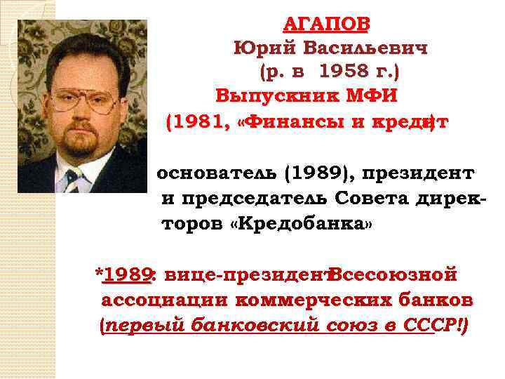 АГАПОВ Юрий Васильевич (р. в 1958 г. ) Выпускник МФИ (1981, «Финансы и кредит