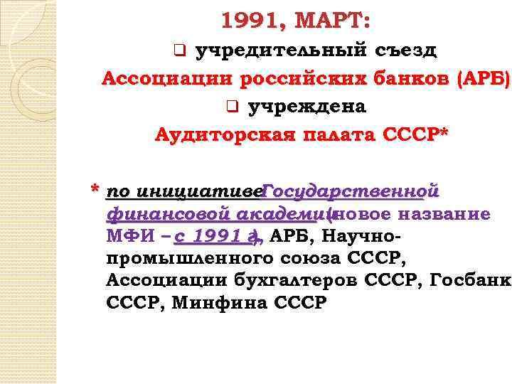 1991, МАРТ: учредительный съезд Ассоциации российских банков (АРБ) q учреждена Аудиторская палата СССР* q