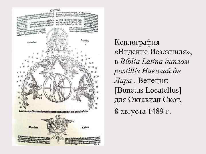 Ксилография «Видение Иезекииля» , в Biblia Latina диплом postillis Николай де Лира. Венеция: [Bonetus