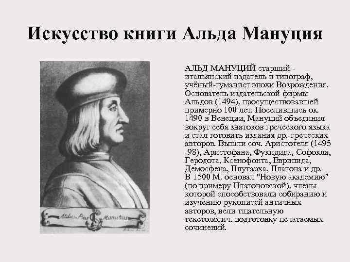 Искусство книги Альда Мануция АЛЬД МАНУЦИЙ старший - итальянский издатель и типограф, учёный-гуманист эпохи