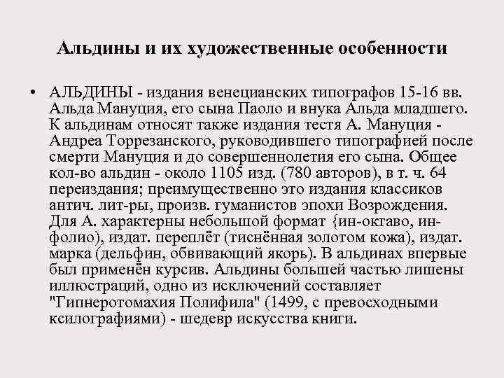 Альдины и их художественные особенности • АЛЬДИНЫ - издания венецианских типографов 15 -16 вв.