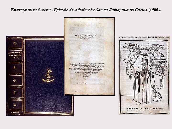 Екатерина из Сиены. Epistole devotissime де Sancta Катарина из Сиены (1500).