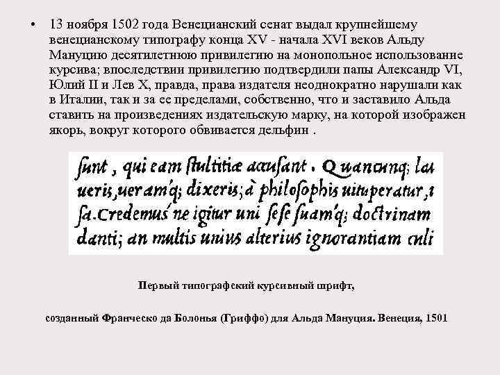 • 13 ноября 1502 года Венецианский сенат выдал крупнейшему венецианскому типографу конца XV