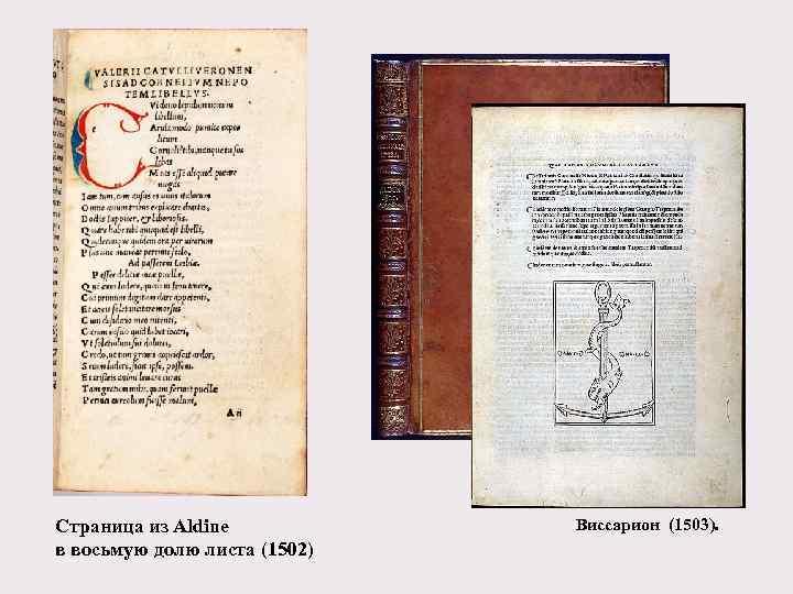 Страница из Aldine в восьмую долю листа (1502) Виссарион (1503).