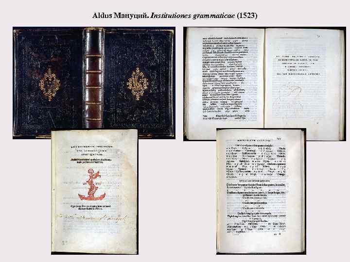 Aldus Мануций. Institutiones grammaticae (1523)