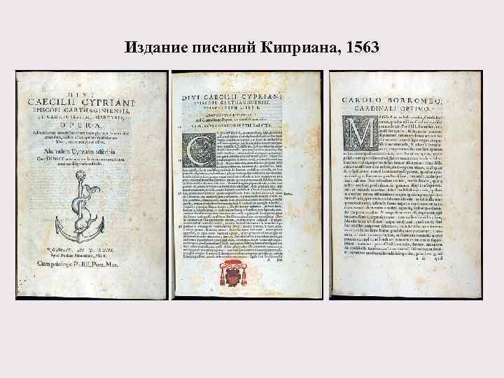 Издание писаний Киприана, 1563