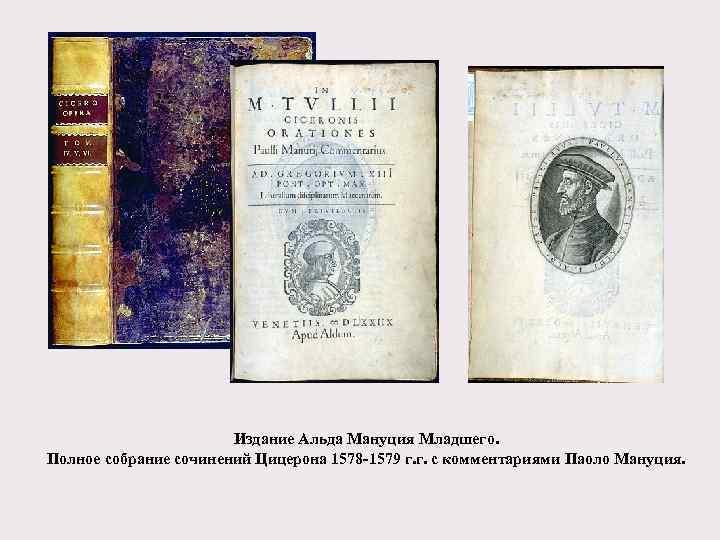 Издание Альда Мануция Младшего. Полное собрание сочинений Цицерона 1578 -1579 г. г. с комментариями