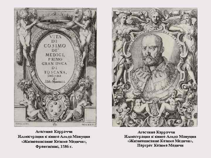 Агостино Карраччи Иллюстрация к книге Альда Мануция «Жизнеописание Козимо Медичи» , Фронтиспис, 1586 г.