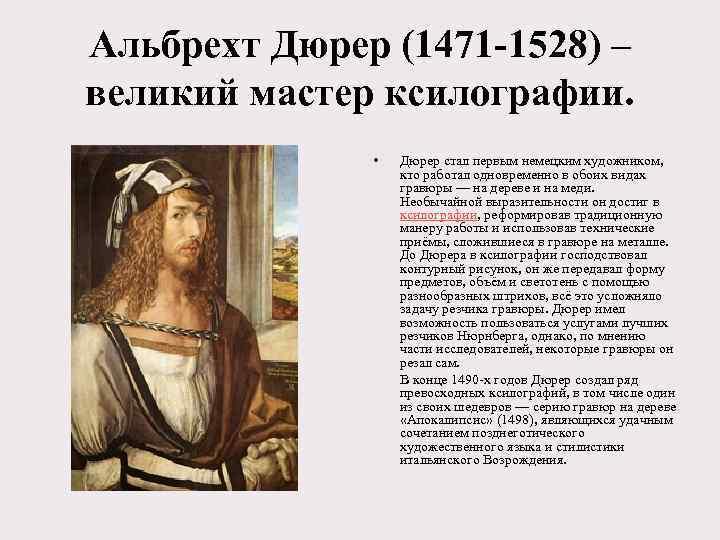 Альбрехт Дюрер (1471 -1528) – великий мастер ксилографии. • Дюрер стал первым немецким художником,