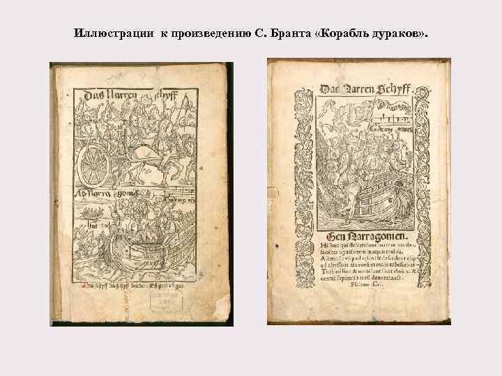 Иллюстрации к произведению С. Бранта «Корабль дураков» .