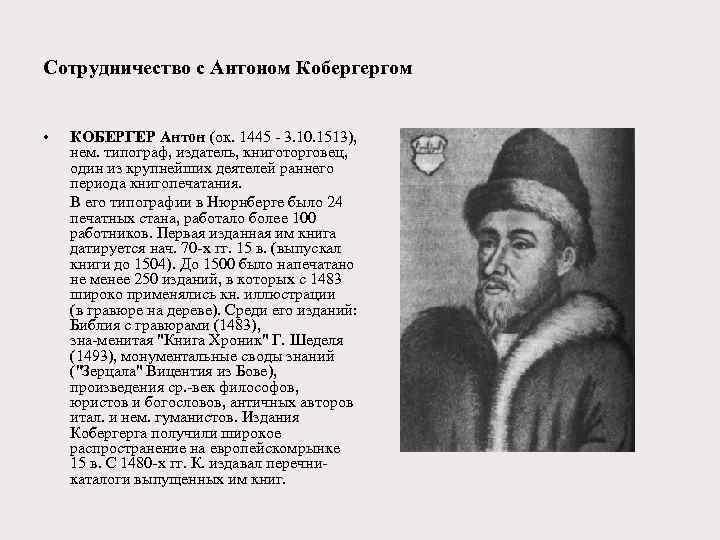 Сотрудничество с Антоном Кобергергом • КОБЕРГЕР Антон (ок. 1445 - 3. 10. 1513), нем.