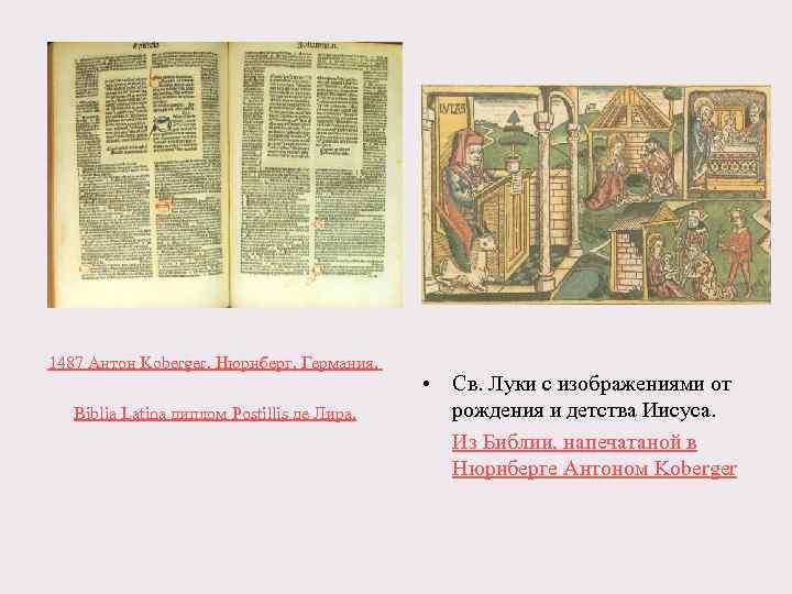 1487 Антон Koberger. Нюрнберг, Германия. Biblia Latina диплом Postillis де Лира. • Св. Луки