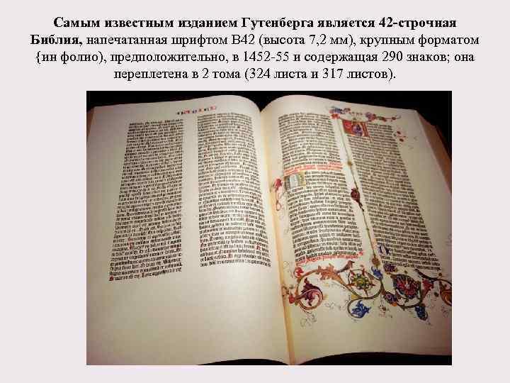 Самым известным изданием Гутенберга является 42 -строчная Библия, напечатанная шрифтом В 42 (высота 7,