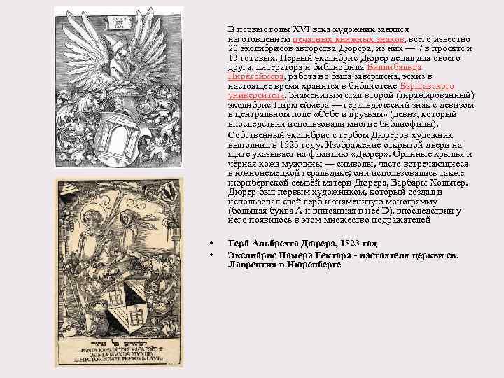 В первые годы XVI века художник занялся изготовлением печатных книжных знаков, всего известно 20