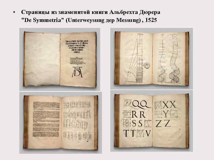 • Страницы из знаменитой книги Альбрехта Дюрера