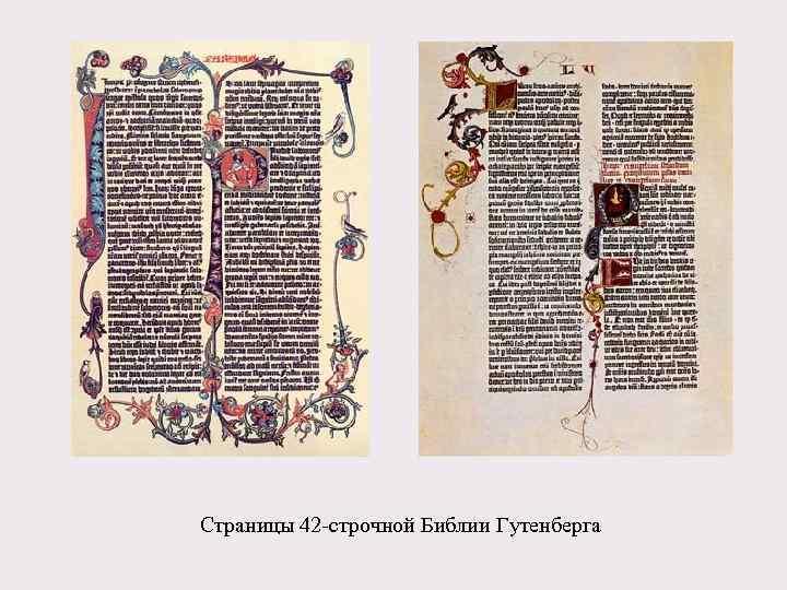 Страницы 42 -строчной Библии Гутенберга