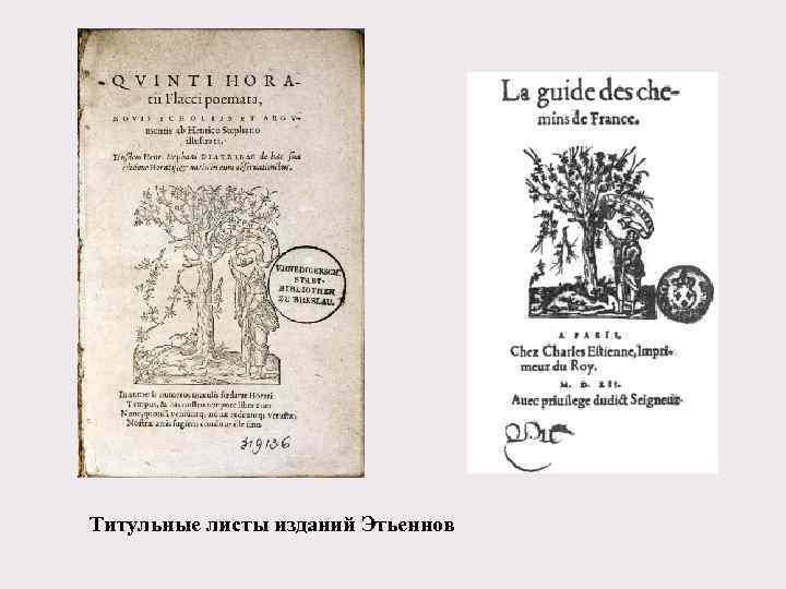 Титульные листы изданий Этьеннов