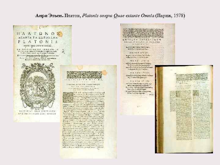 Анри Этьен. Платон, Platonis оперы Quae extante Omnia (Париж, 1578)