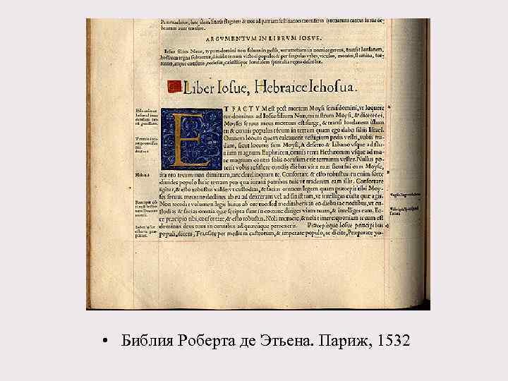• Библия Роберта де Этьена. Париж, 1532