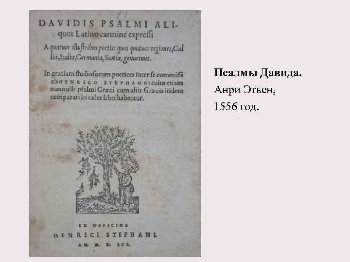 Псалмы Давида. Анри Этьен, 1556 год.