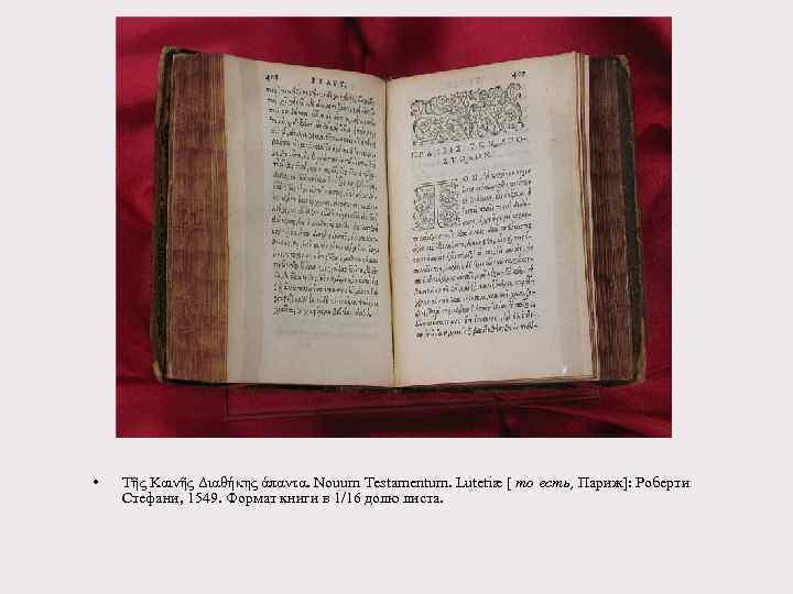• Τῆς Καινῆς Διαθήκης άπαντα. Nouum Testamentum. Lutetiæ [ то есть, Париж]: Роберти