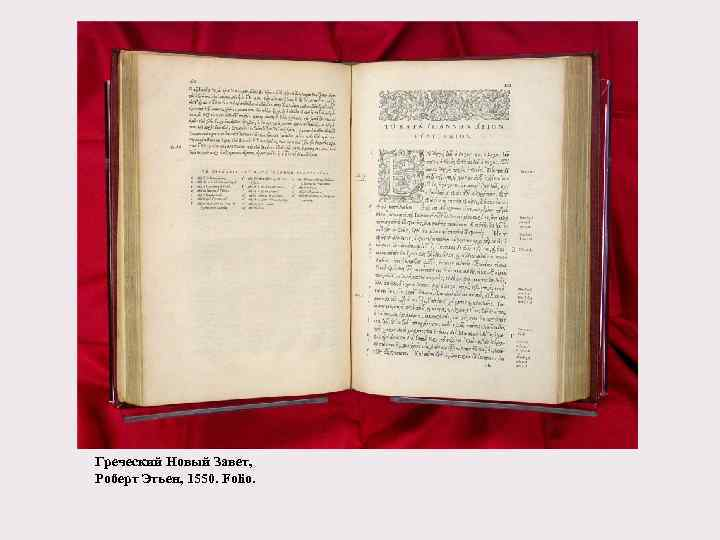 Греческий Новый Завет, Роберт Этьен, 1550. Folio.