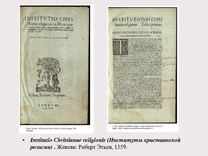 • Institutio Christianae religionis (Институты христианской религии). Женева: Роберт Этьен, 1559.