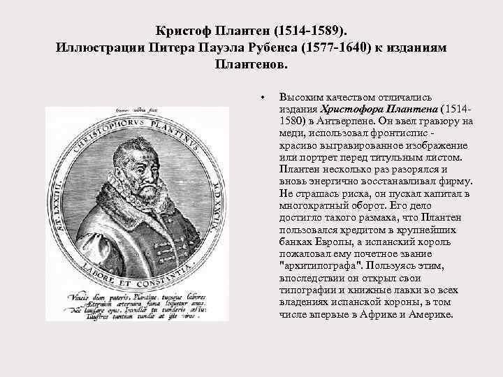 Кристоф Плантен (1514 -1589). Иллюстрации Питера Пауэла Рубенса (1577 -1640) к изданиям Плантенов. •