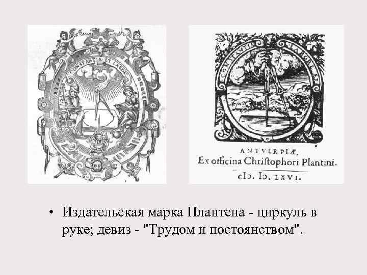 • Издательская марка Плантена - циркуль в руке; девиз -