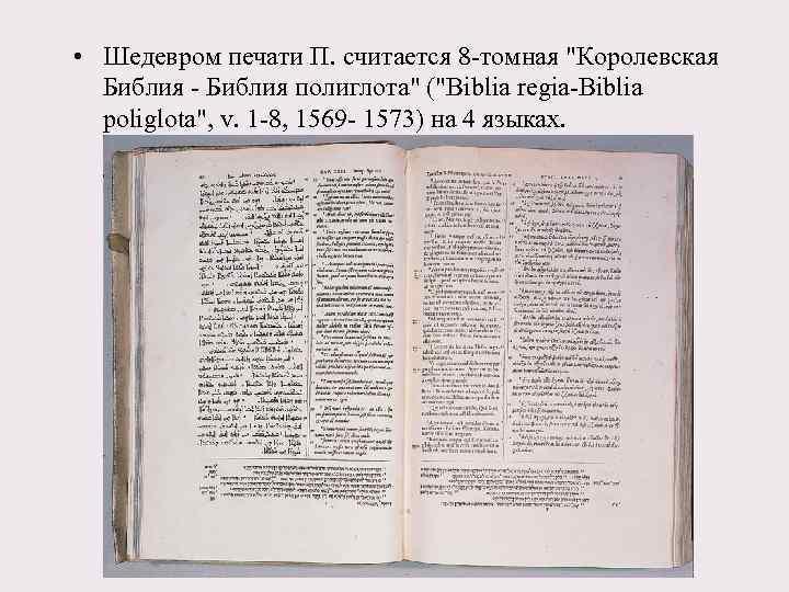 • Шедевром печати П. считается 8 -томная