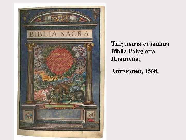 Титульная страница Biblia Polyglotta Плантена, Антверпен, 1568.