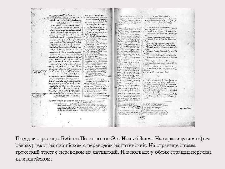Еще две страницы Библии Полиглотта. Это Новый Завет. На странице слева (т. е. сверху)