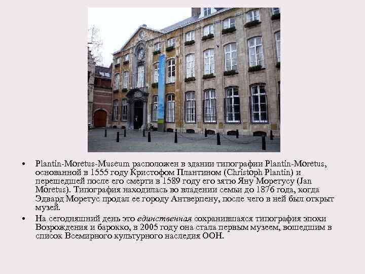 • • Plantin-Moretus-Museum расположен в здании типографии Plantin-Moretus, основанной в 1555 году Кристофом