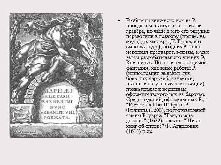 • В области книжного иск-ва Р. иногда сам выступал в качестве гравёра, но