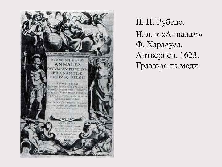 И. П. Рубенс. Илл. к «Анналам» Ф. Харасуса. Антверпен, 1623. Гравюра на меди