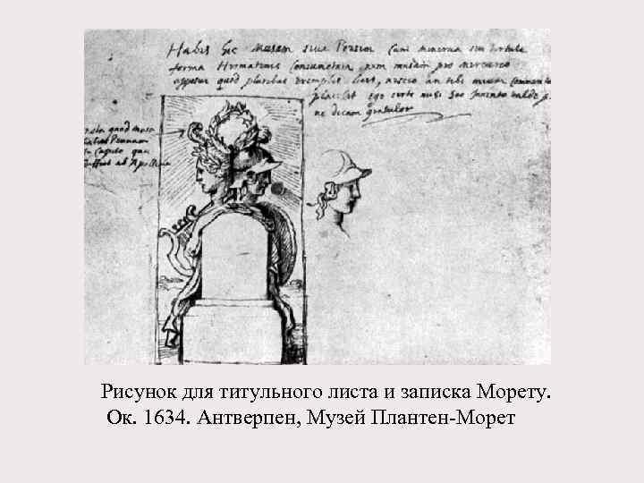 Рисунок для титульного листа и записка Морету. Ок. 1634. Антверпен, Музей Плантен-Морет