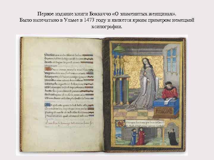 Первое издание книги Боккаччо «О знаменитых женщинах» . Было напечатано в Ульме в 1473
